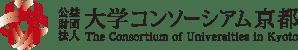 公益財団法人大学コンソーシアム京都